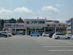 フタバ図書 三次店の画像・写真