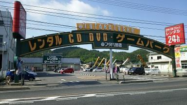 フタバ図書 レンタル&ゲームパーク岩国店の画像・写真