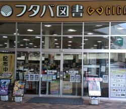 フタバ図書 GIGA防府店の画像・写真