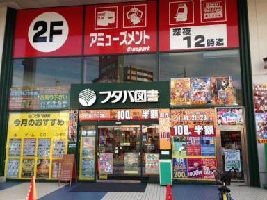 フタバ図書 広店の画像・写真